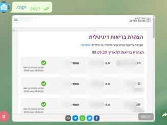 Botvid-19 - בוט לחתימה על הצהרת בריאות דיגיטלית